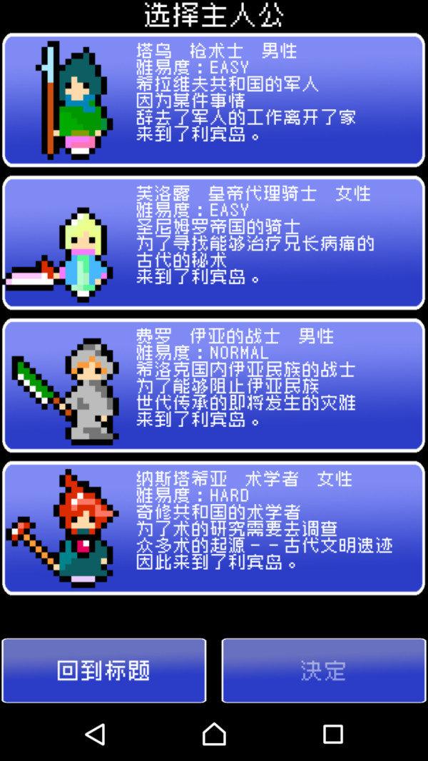 勇者像素风格截图