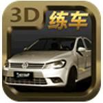 科目二驾驶模拟