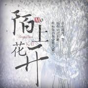 By陌上花开