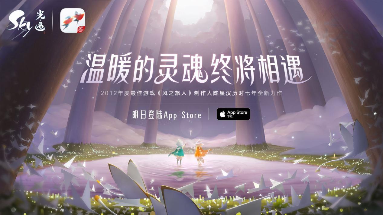 亮点抢先看,陈星汉新作《Sky光·遇》明日App Store独家首发!