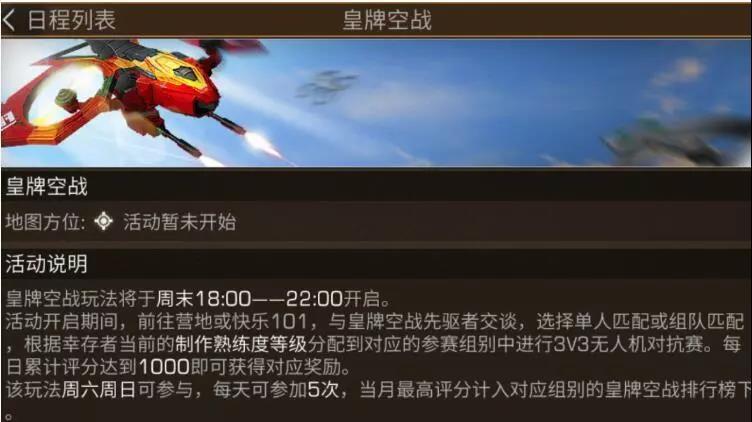 明日之后无人机怎么玩 无人机新手百科全指南