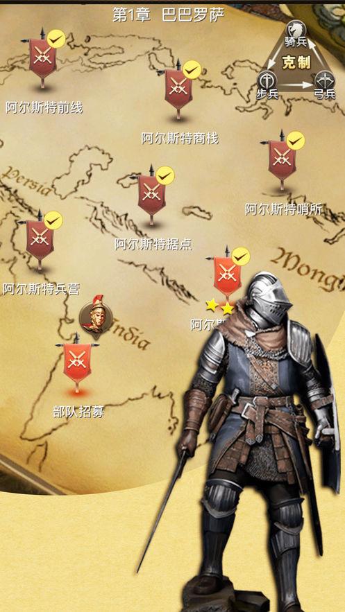 罗马冲突截图