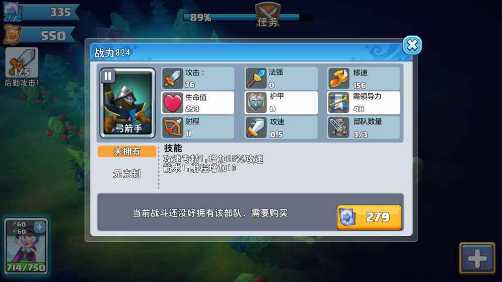骑士的魔法战争2截图