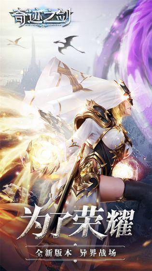 千腾游戏奇迹之剑截图
