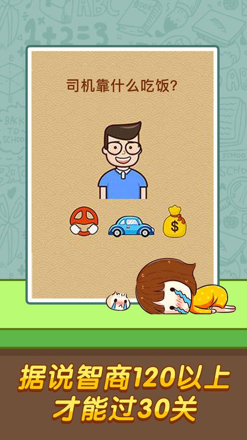 最囧烧脑挑战游戏截图