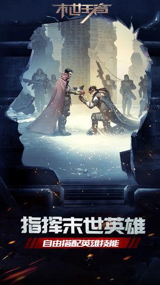 星辉游戏末世王者截图