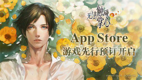 一切从指尖相触开始,《无法触碰的掌心》App Store预订开启!