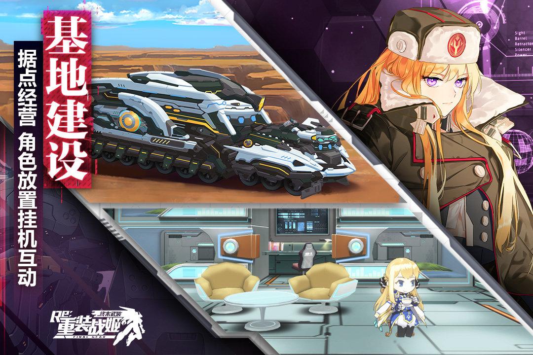 重装战姬九游版截图