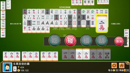 台湾麻将单机版