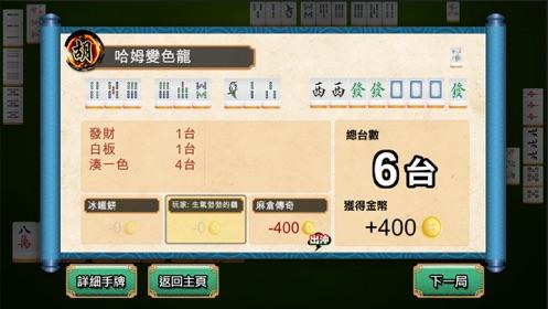 台湾麻将单机版截图