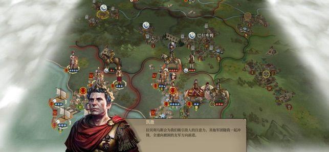 罗马统治者截图
