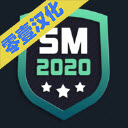 足球经理2020汉化版