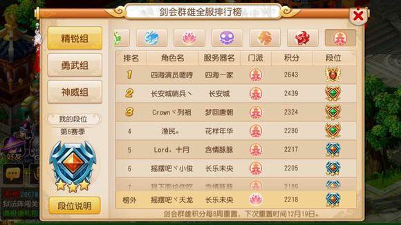 梦幻西游手游如何玩好69级的化生寺这个门派