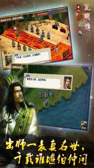 新三国孔明传