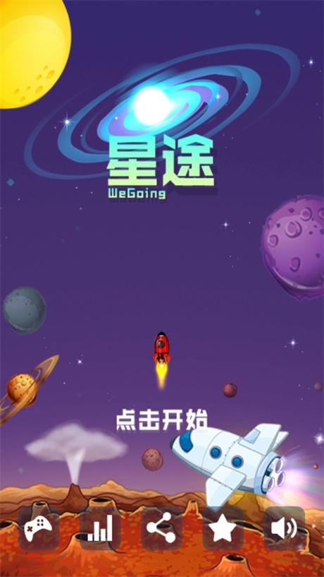 行星旅途截图