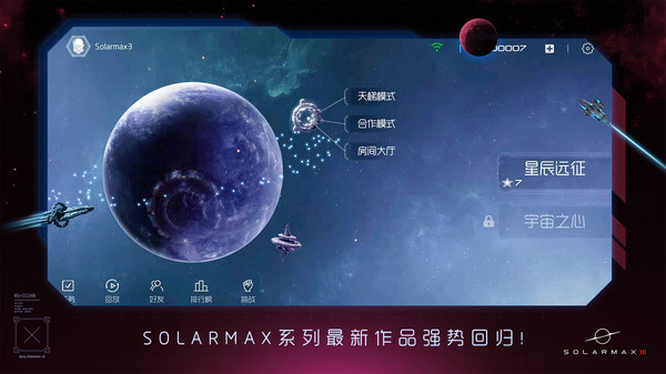 太阳系争夺战3截图
