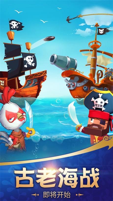海盗王者截图
