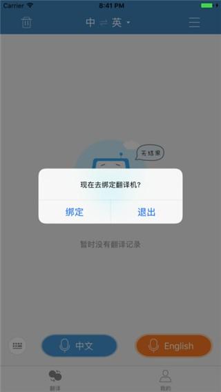 讯飞翻译截图