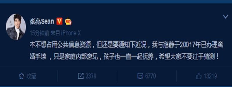 张亮宣布已于2017年与寇静离婚:孩子一起抚养