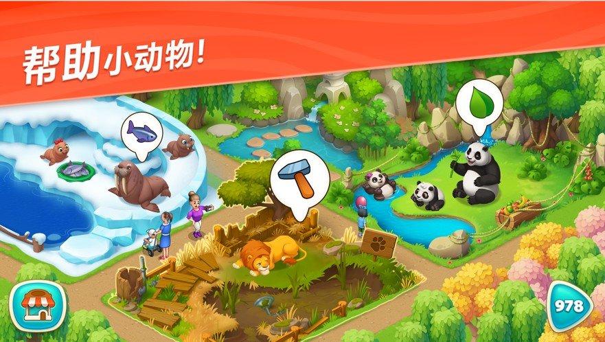 暖暖动物园截图