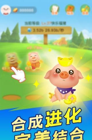 阳光养猪场截图