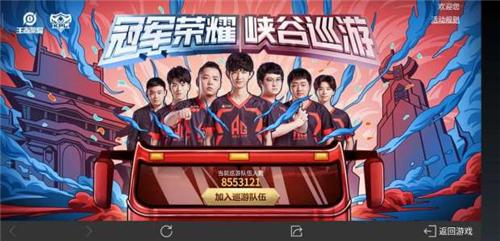 王者荣耀2019年KPL秋季赛冠军头像框怎么得 AG冠军头像框