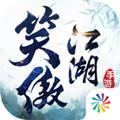 新笑傲江湖金庸正版