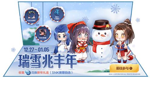 王者荣耀2020元旦雪人头像框获得方法