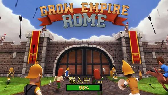 成长帝国:罗马