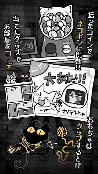 黑猫与你都不在的城市截图