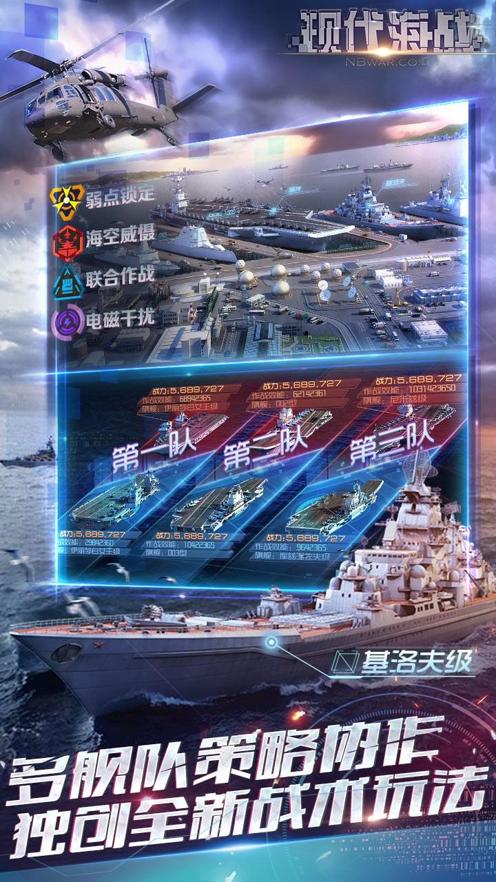 现代海战果盘截图