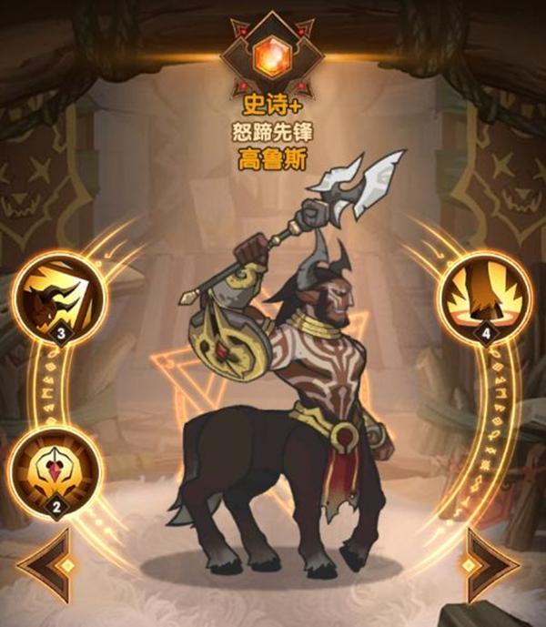 剑与远征高鲁斯好用吗 高鲁斯技能详解及搭配