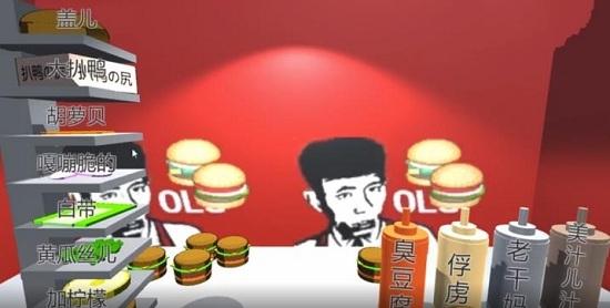 老八秘制小汉堡模拟器截图