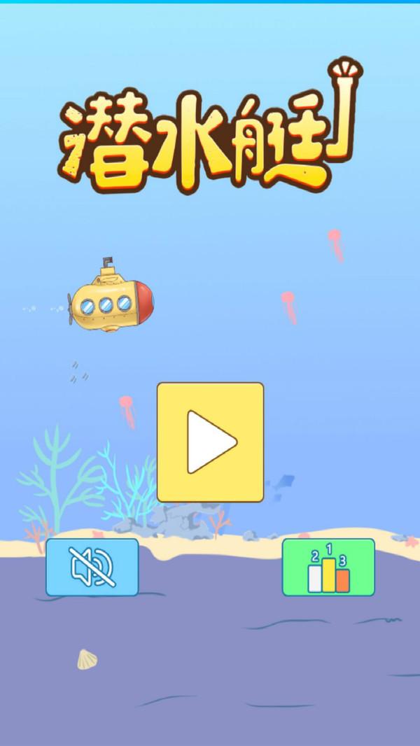 潜水艇游戏截图