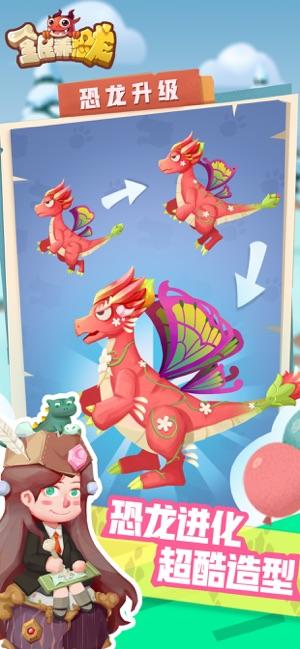 全民养恐龙截图