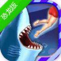 饥饿鲨进化恐龙鲨鱼