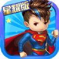 雷霆英雄超人守卫
