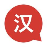 汉语流利说