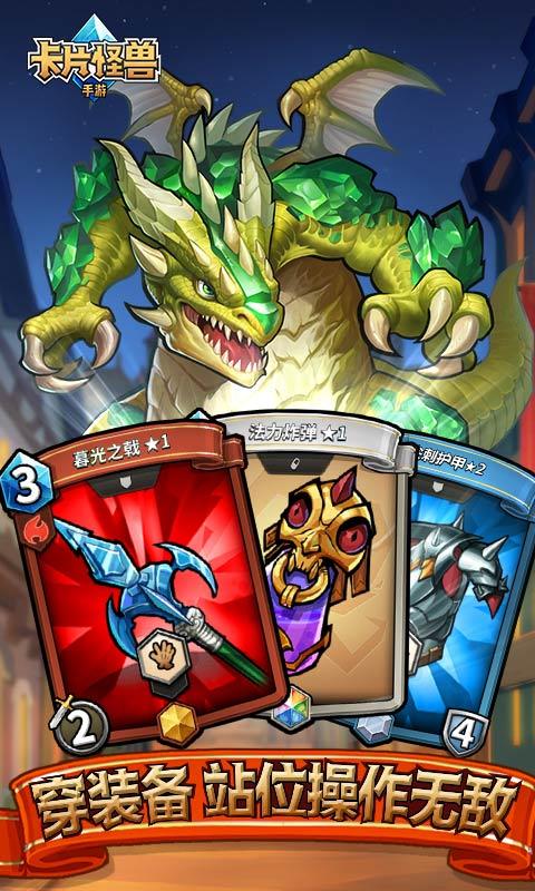 卡片怪兽截图