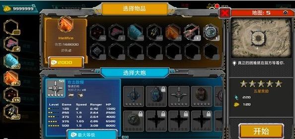塔防传奇3未来战争中文版截图