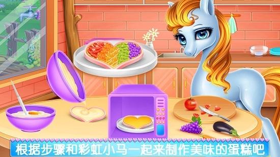 彩虹小马驹护理
