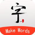 书法笔划造字