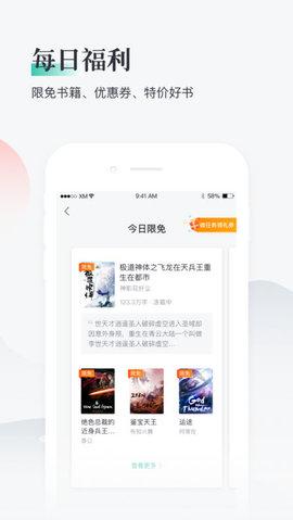 熊猫看书app截图