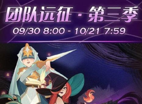 剑与远征团队远征第三季开启时间介绍 第三季开始活动指南