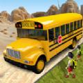 越野校车驾驶模拟器