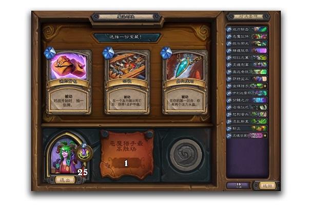 炉石传说新模式对决模式怎么玩 对决模式玩法介绍图片4