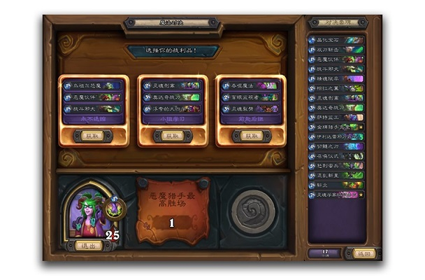 炉石传说新模式对决模式怎么玩 对决模式玩法介绍图片5