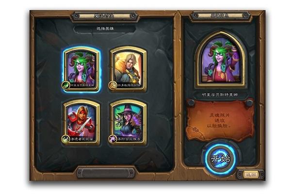 炉石传说新模式对决模式怎么玩 对决模式玩法介绍图片3