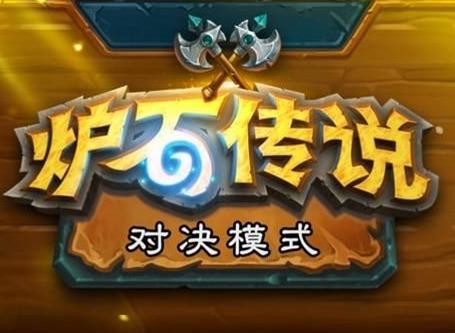 炉石传说对决模式高胜率卡组大全 炉石传说高胜率卡组