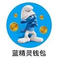 蓝精灵钱包